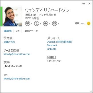 Word のコメント記述者の写真をクリックすると表示される連絡先カードの例