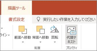 PowerPoint Online の図形とビデオのリボンの [代替テキスト] ボタン。