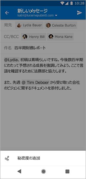 Android 版 Outlook の [感度の追加] ボタンのスクリーンショット