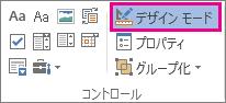開発モードのデザイン ボタン