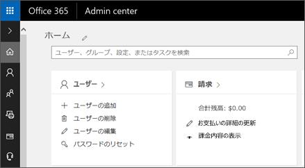 Office 365 管理センターを示しています。