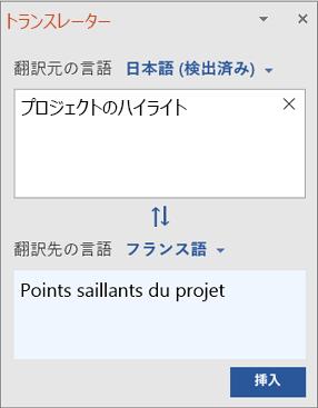 英語からフランス語に翻訳された単語が表示されている [翻訳ツール] パネル