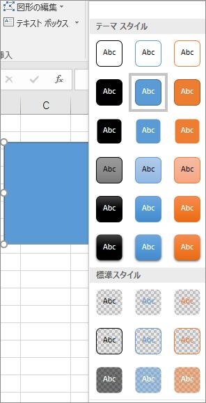 Windows 版 Excel 2016 の新しい既定のスタイルが表示された [図のスタイル] ギャラリー