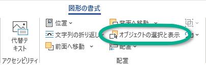 [選択ウィンドウ] ボタンは、[書式] タブの [配置] グループにあります。