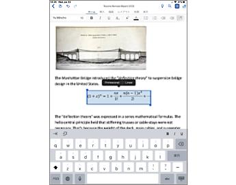 数式を含む Word 文書