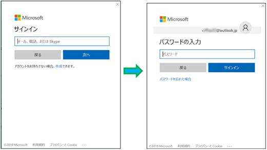 Microsoft アカウントとパスワードを入力する画面を表示します。