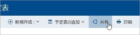 ナビゲーション バーの [予定表の共有] ボタンのスクリーンショット。