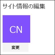 サイトのロゴを変更するための SharePoint ダイアログ ボックスを示すスクリーン ショット