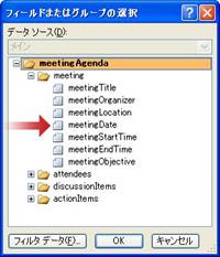"""[フィールドまたはグループの選択] ダイアログ ボックスでの """"meetingDate"""" フィールドの選択"""