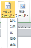 カタログ データの差し込み印刷で、テキスト フィールドを挿入する