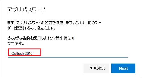 アプリ パスワードの名前が表示された [アプリ パスワードの作成] ページ
