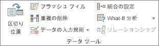 [データ] タブの [データ ツール] グループ