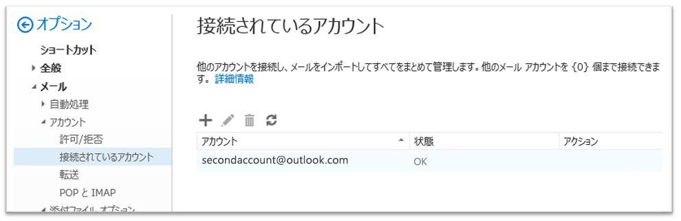 Office 365 に接続されているアカウント] オプション
