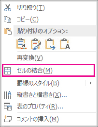 ショートカット メニューを右クリックして表のセルを結合する