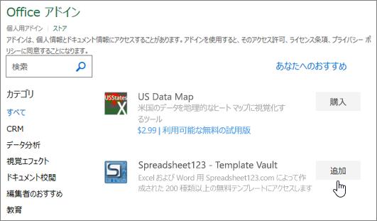 スクリーンショットの画像は、Excel のアドインを選択したり、検索したりできる [Office 用アドイン] ページのものです。
