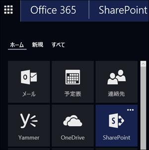 Office 365 アプリ起動ツールの SharePoint タイル
