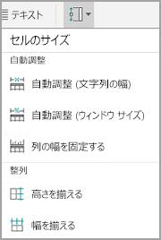 Android の表のセル サイズ