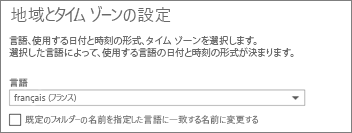 Outlook Web App の言語を設定して、フォルダーの名前を変更するかどうかを決定する