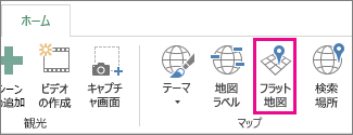 Power Map の [ホーム] タブの [平面マップ] ボタン