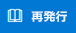 再発行] ボタン