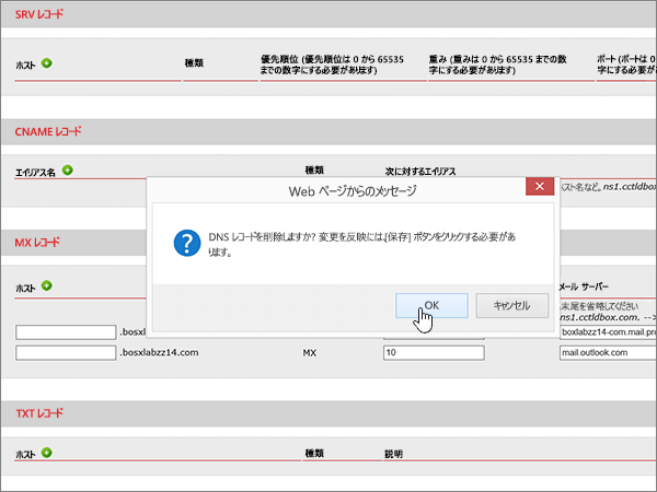 ipMirror-BP-Configure-2-5