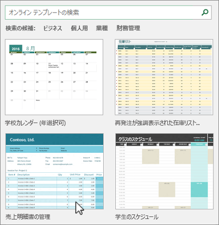 Excel テンプレート