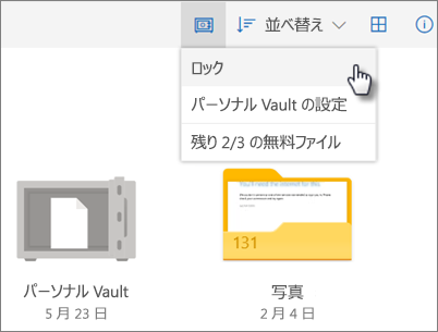 OneDrive のパーソナル Vault をロックするスクリーンショット