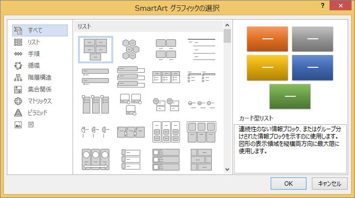 [SmartArt グラフィックの選択] ダイアログ ボックスでの選択
