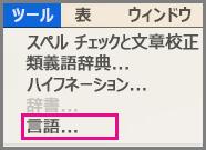 Office for Mac の [ツールの言語] メニュー