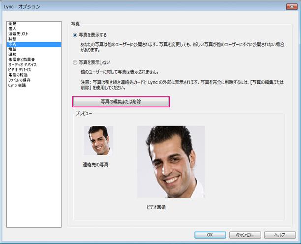 [写真] オプション ウィンドウで [写真の編集または削除] がハイライト表示されたスクリーン ショット