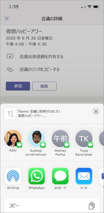 会議の詳細-モバイルスクリーンショット