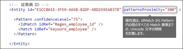 patternsProximity 属性を示す XML マークアップ