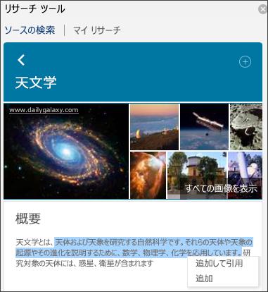 すべての画像を表示、テキストの追加、追加と引用