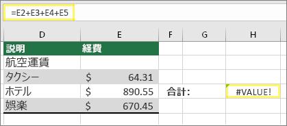 セル H4 の数式は =E2+E3+E4+E5 で結果は #VALUE!