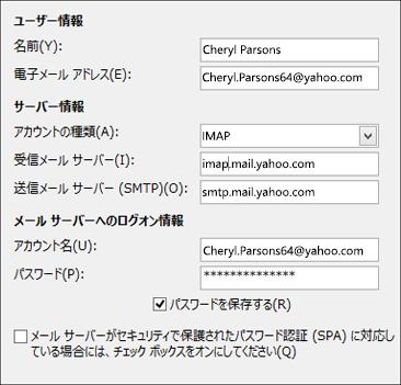 Yahoo のサーバー情報を入力する
