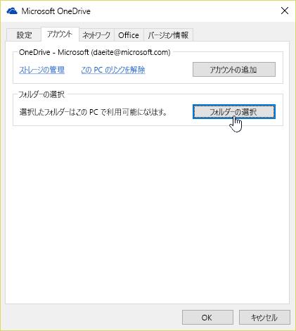 OneDrive 設定メニューの [アカウント] タブで、[フォルダーの選択] ボタンにカーソルが置かれているスクリーンショット。