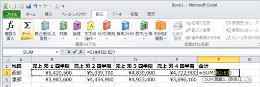 オート SUM を使用してすばやくデータ行を追加する