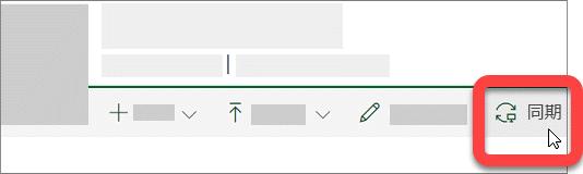 SharePoint ライブラリの同期ボタンのスクリーンショット。