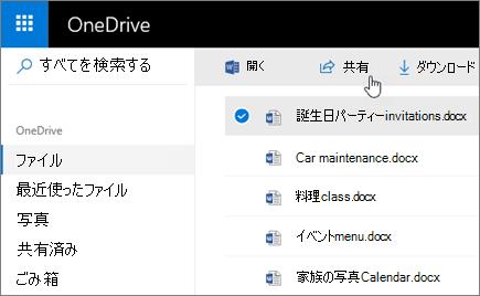OneDrive 内の選択されたファイルおよび [共有] ボタンのスクリーンショット