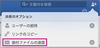 ドキュメントをメールの添付ファイルとして送信するには、[添付ファイルの送信] をクリックします。