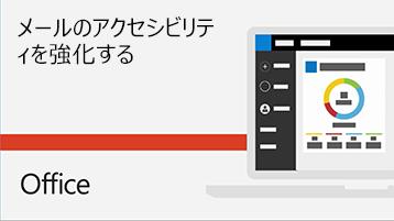 メールのアクセシビリティを向上させるビデオ。