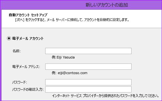 Outlook 2010 での名前と電子メール アドレスの追加