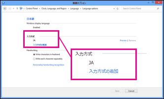 Windows 8 で入力方式を追加する