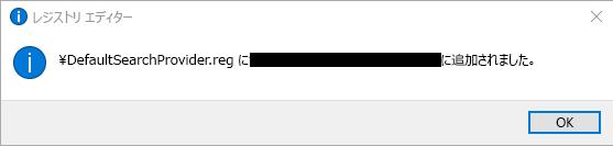 IE11 の成功ダイアログ ボックス