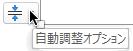 プレースホルダーにテキストが入力されている場合は、[自動調整オプション] ツールが表示されます。