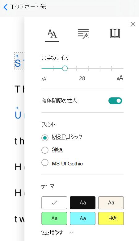iOS 向け Microsoft Lens のイマーシブ リーダーの [テキスト環境設定] ダイアログ ボックス。