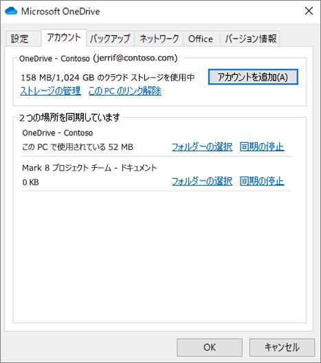 OneDrive の同期クライアントのアカウント設定のスクリーンショット。