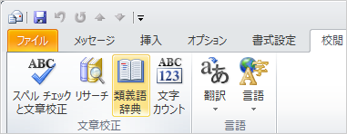 Outlook リボンの [類義語辞典] アイコン