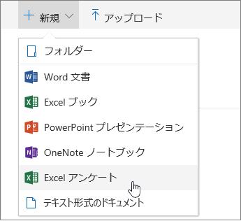 [新規] メニュー、[Excel アンケート] コマンド