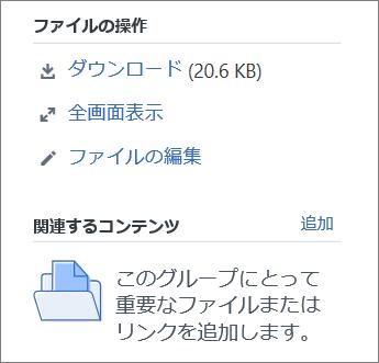 ファイルを編集する
